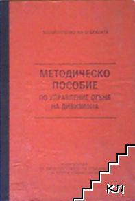 Методическо пособие по управление огъня на дивизиона