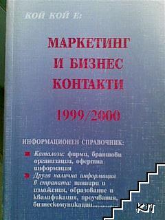 Кой кой е: Маркетинг и бизнес контакти 1999-2000