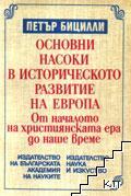 Основни насоки в историческото развитие на Европа. От началото на християнската ера до наше време