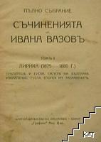 Съчиненията на Ивана Вазовъ. Лирика 1875-1880
