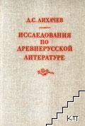 Исследования по древнерусской литературе