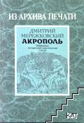 Акрополь. Избранные литературно-критические статьи