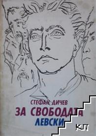 За свободата. Част 2: Левски
