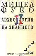 Археология на знанието