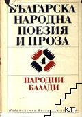 Българска народна поезия и проза в седем тома. Том 4: Народни балади