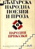 Българска народна поезия и проза в седем тома. Том 6: Народни приказки