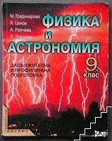 Физика и астрономия за 9. клас ЗПП