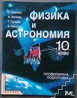 Физика и астрономия за 10. клас ПП