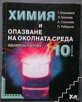 Химия и опазване на околната среда за 10. кл. ЗП