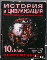 История и цивилизация за 10. кл. ЗПП