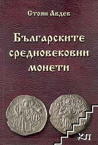 Българските средновековни монети