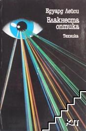 Влакнеста оптика
