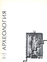 Археология. Кн. 3