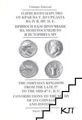 The odrysian kingdom from the late 5th to the mid 4th c.b.c. Contributions to the study of its coinnage and history