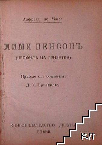 Мими Пенсонъ и други произведения
