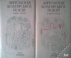 Антологiя болгарскоi поезii в двох томах. Том 1-2