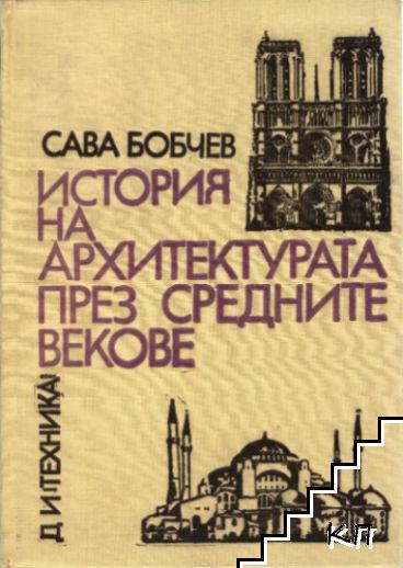 История на архитектурата през средните векове