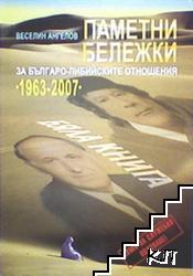 Паметни бележки за българо-либийските отношения 1963-2007