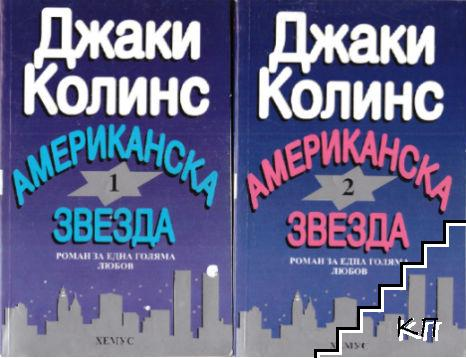 Американска звезда. Книга 1-2