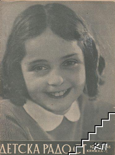 Детска радост. Кн. 2 / 1946