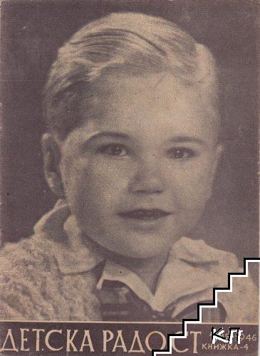 Детска радост. Кн. 4 / 1946