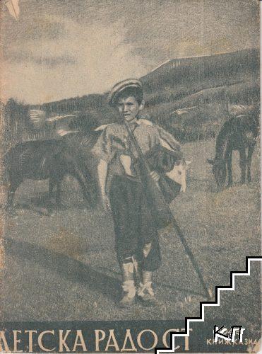 Детска радост. Кн. 3-4 / 1945