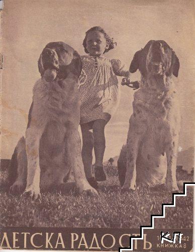 Детска радостъ. Кн. 8 / 1942