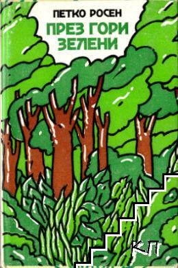 През гори зелени