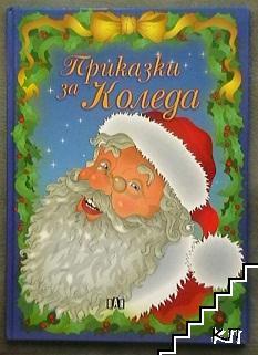 Приказки за Коледа