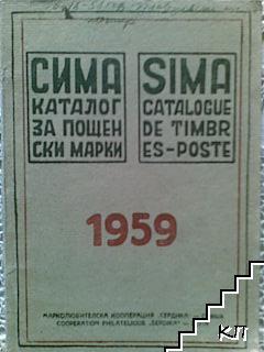 Сима каталог за пощенски марки 1959