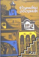 Еленски сборник