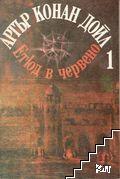 Избрани произведения в три тома. Том 1
