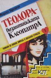Теодора - византийската Клеопатра