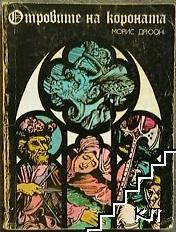 Прокълнатите крале. Книга 3: Отровите на короната