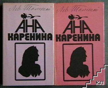 Ана Каренина. Том 1 и 2