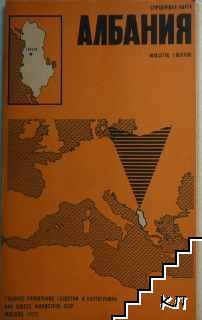 Албания. Справочная карта + брошура