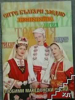 Любими македонски песни - песнопойка