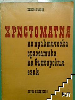 Христоматия по практическа граматика на българския език