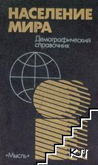 Население мира - демографический справочник