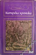 Кипърска хроника