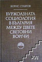 Буржоазната социология в България между двете световни войни