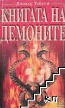 Книга на демоните