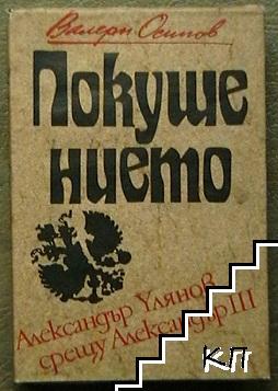 Покушението. Александър Улянов срещу Александър III