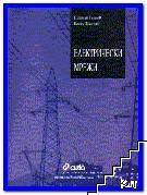 Електрически мрежи