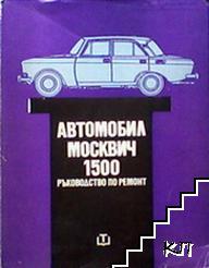 "Автомобил ""Москвич 1500"". Ръководство по ремонт"