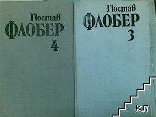 Избрани творби в четири тома. Том 3-4