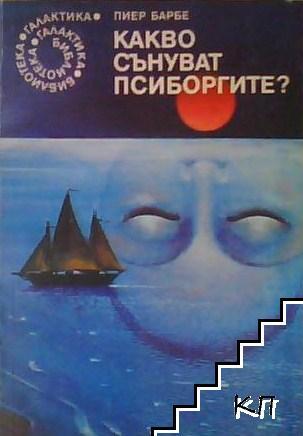 Какво сънуват псиборгите?