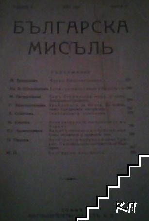 Българска мисълъ. Кн. 6 / 1927