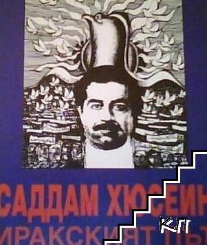 Садам Хюсеин. Иракският път