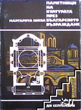 Паметници на културата през Българското възраждане